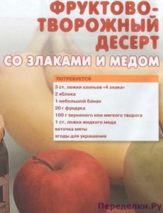 Фруктово-творожный десертФруктово-творожный десерт