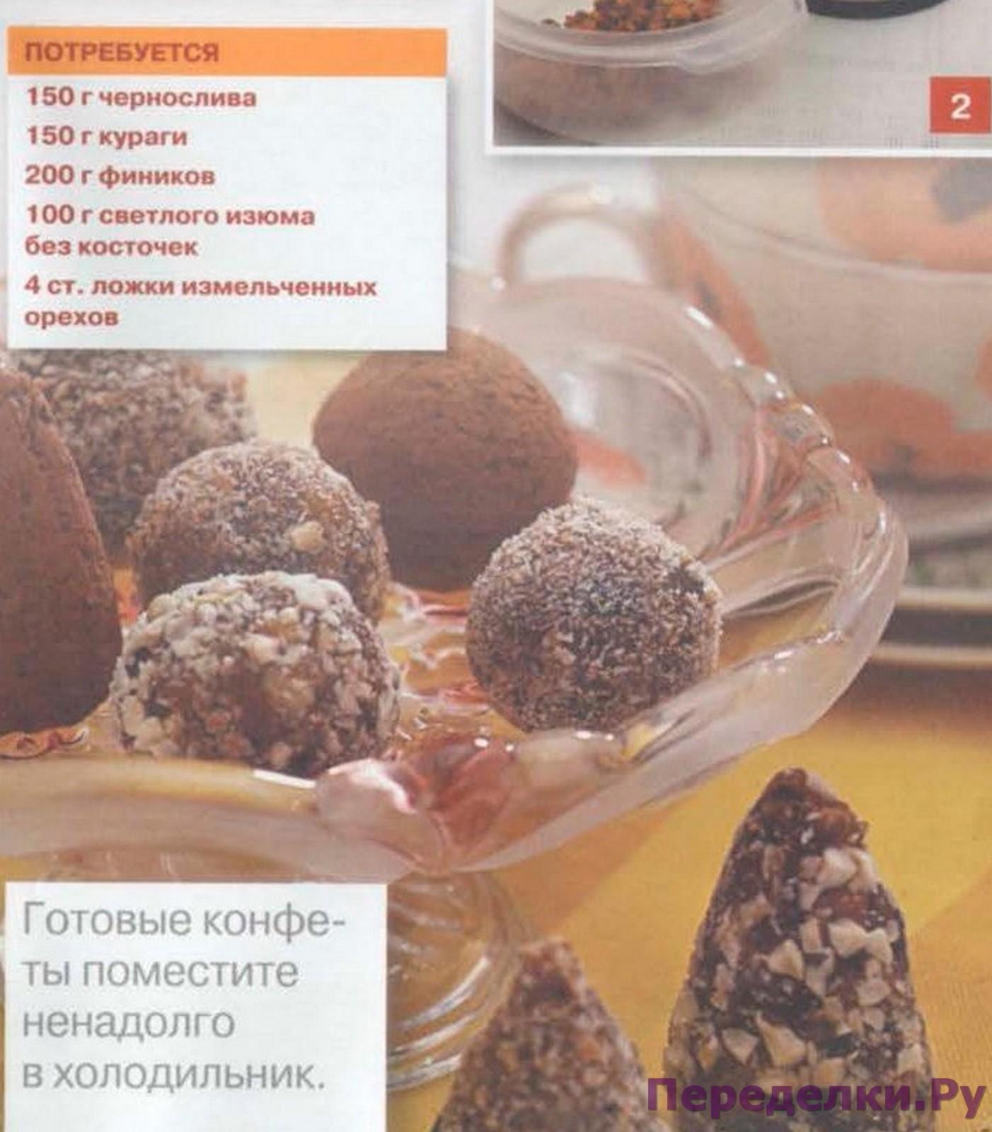 Конфеты своими руками рецепты с фото в домашних условиях 243