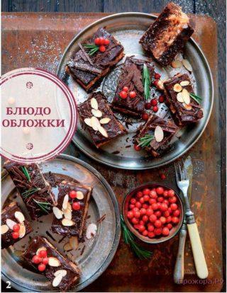 Шоколадные батончики с карамелью и цукатами
