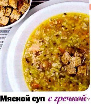 Мясной суп с гречкой