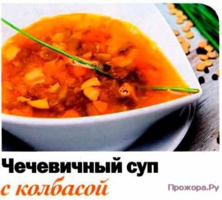 чечевица с колбасой рецепт с фото