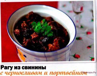 Рагу из свинины с черносливом и портвейном