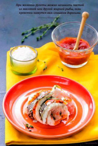 Рулеты из сибаса с креветками