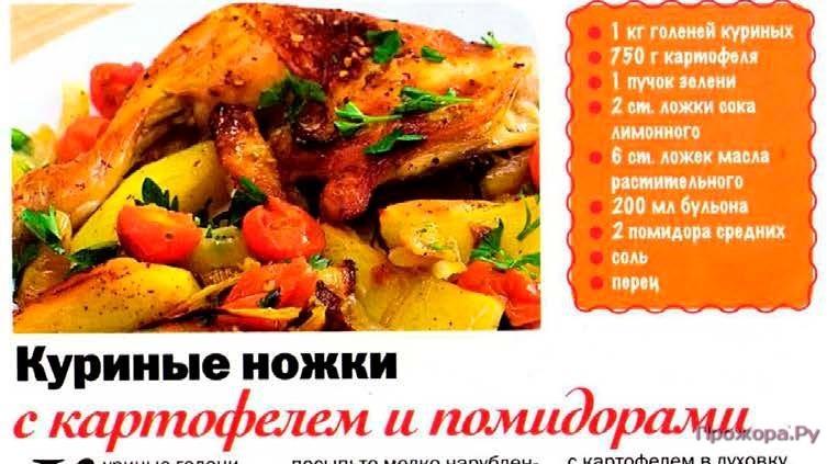 Картошка с куриными ножками и помидорами в духовке рецепт