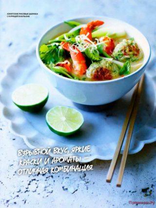 Азиатские рисовые шарики с курицей в бульоне