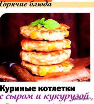 Куриные котлетки с сыром и кукурузой