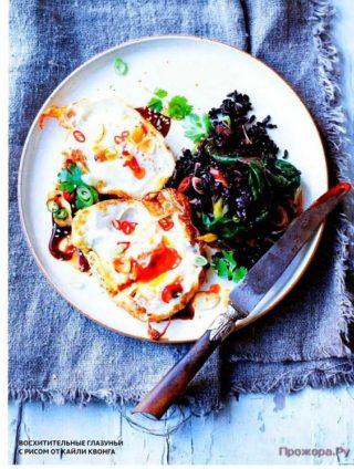 Восхитительные глазуньи с рисом от Кайли Квонга