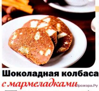 Шоколадная колбаса с мармеладками