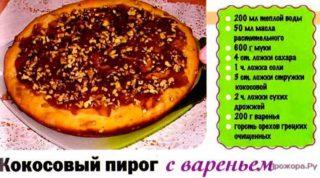 Кокосовый пирог с вареньем