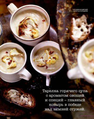 Суп-карри из цветной капусты и сельдерея