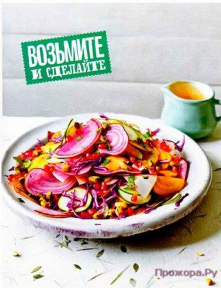 Салат из нашинкованных овощей под соусом