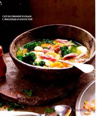 Суп из свиной рульки с фасолью и капустой