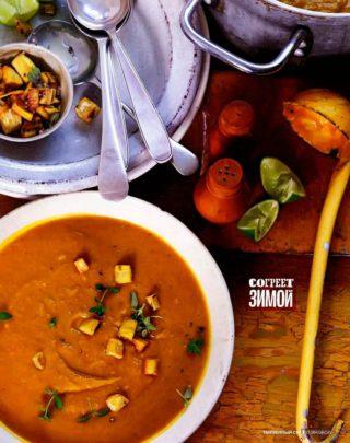 Тыквенный суп по-ямайски