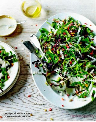 Овощной микс-салат с сырым майонезом