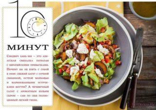 Теплый салат с чечевицей, козьим сыром и заправкой из кориандра
