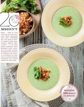 Кокосовый суп с брокколи и луком фри