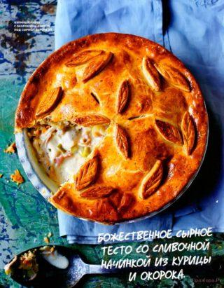 Куриный пирог с окороком и пореем под сырной корочкой