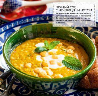Пряный суп с чечевицей и нутом