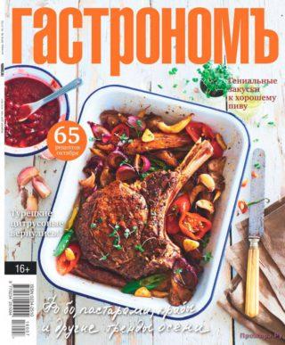 gastronom-10-2016-847x1024