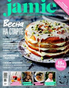 Jamie Magazine 3-4 2016