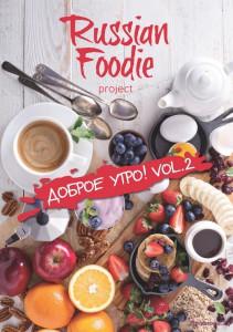 Russian Foodie Доброе утро 2 2016
