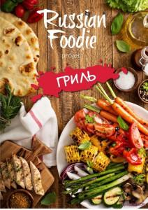 Russian Foodie Гриль 2016