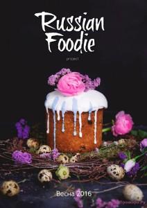 Russian Foodie Весна 2016