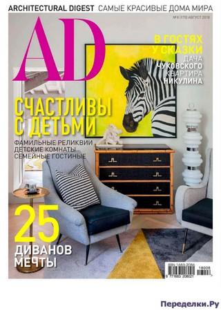 ЖУРНАЛ AD ARCHITECTURAL DIGEST №8
